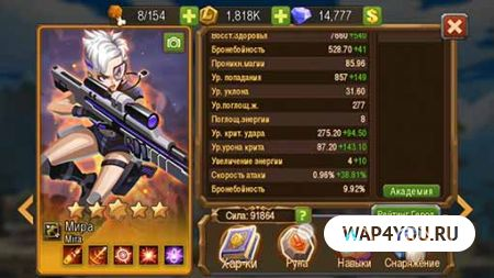 Magic Rush: Heroes на android