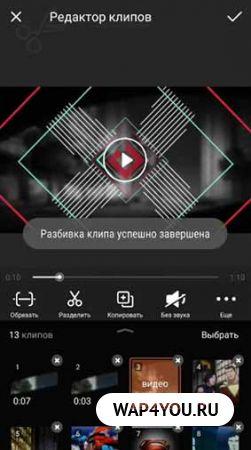 VivaVideo PRO скачать бесплатно на андроид