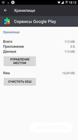 Google Play Services скачать