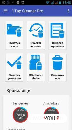 1Tap Cleaner Pro версия