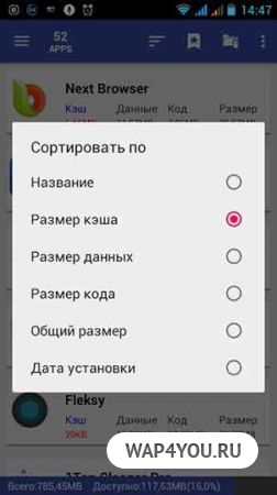 1Tap Cleaner Pro на русском на Android