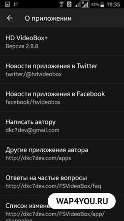 HD VideoBox для Андроид тв скачать