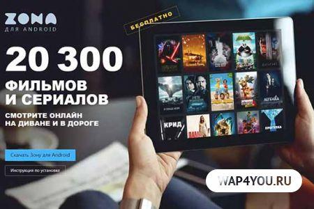 Скачать Зону на Андроид бесплатно на русском