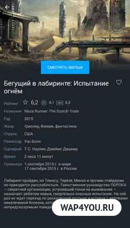 Zona на Android на русском