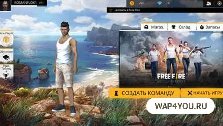 Скачать Free Fire – Battlegrounds