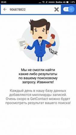 GetContact