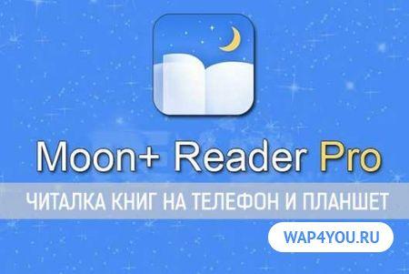 Moon+Reader Pro