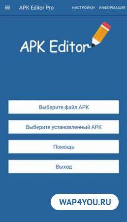 Скачать APK Editor Pro