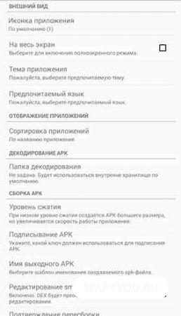 APK Editor Pro русская версия