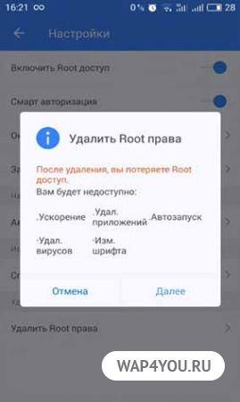 Как удалить kingroot с телефона
