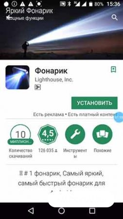 скачать приложение Play Market