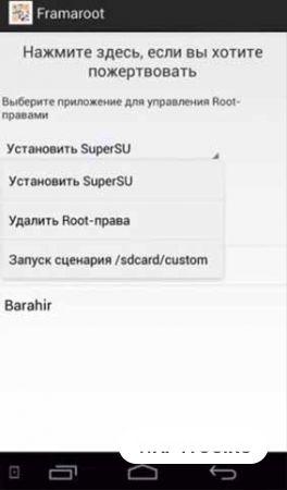 Скриншот приложения Framaroot