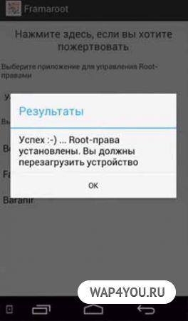 Скриншот приложения Фрамарут