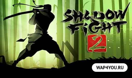 Shadow Fight 2 взломанная версия