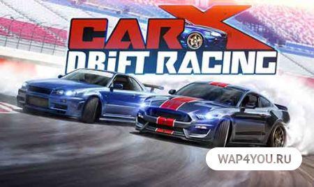 Скачать взломанный CarX Drift Racing