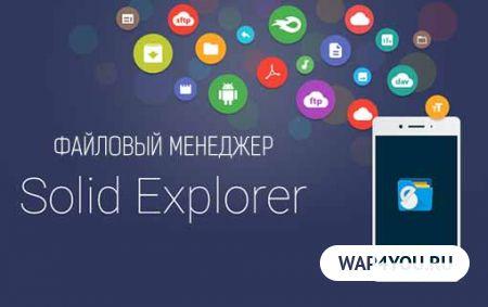 Solid Explorer PRO