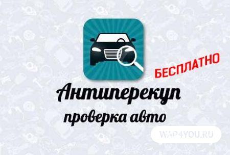 Проверка авто антиперекуп