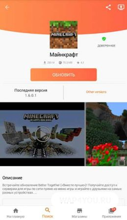 Aptoide русская версия