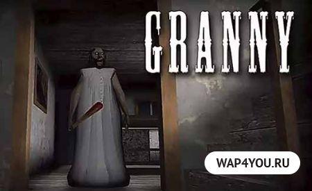 Игра Granny на андроид