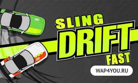 Взломанный Sling Drift