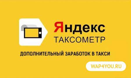 Таксометр Яндекс
