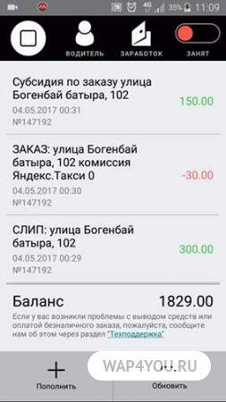 скачать приложение таксометр