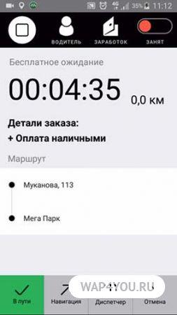 Яндекс Таксометр