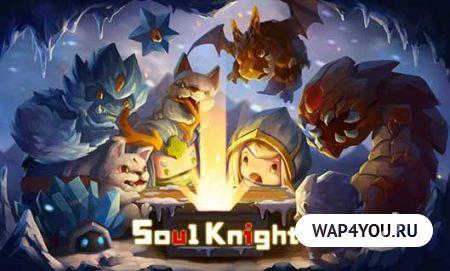 Soul Knight мод много денег