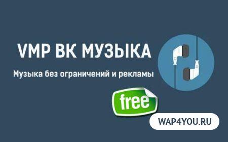 VMP ВК музыка