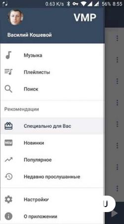 VMP ВК музыка скачать