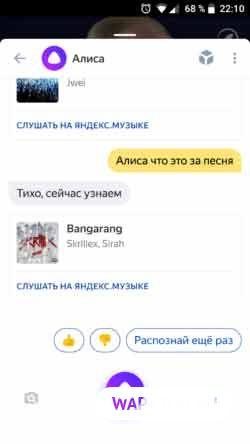 Скриншот Яндекс Алиса