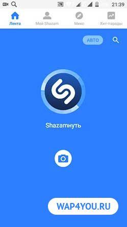 Скриншот Shazam