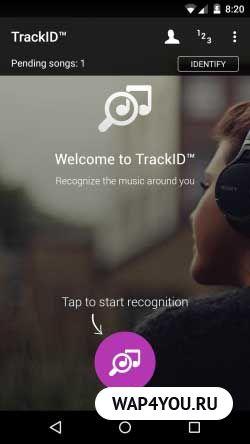 Скриншот TrackID