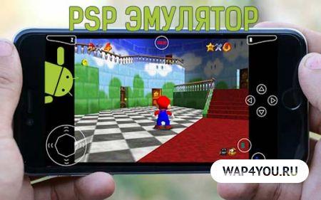 PSP эмулятор
