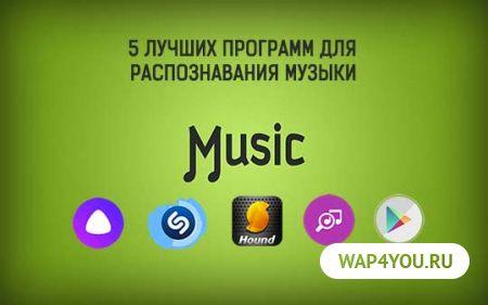 Лучшие приложения для определения музыки