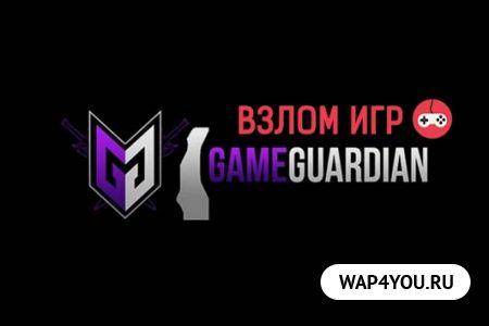 Приложение GameGuardian на Андроид
