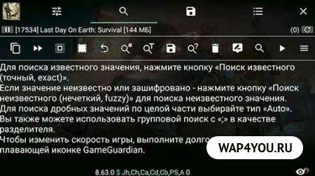 Game Guardian скриншот