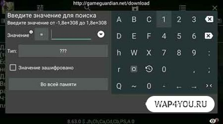 Скриншот Game Guardian