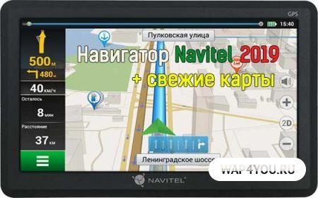 Navitel / Навител 2019