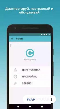 Скриншот Carista OBD2 Pro