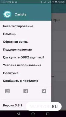Скриншот Carista OBD2
