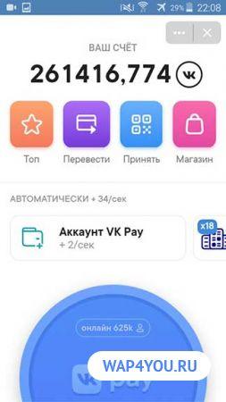 VK Coin сервис