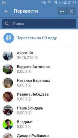Переводы ВК Коинов