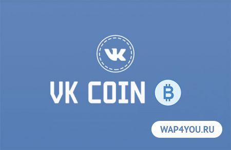 VK Coin на Андроид