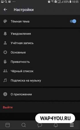 Темная тема Вконтакте на Андроид