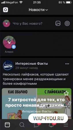 Темная тема VK на android