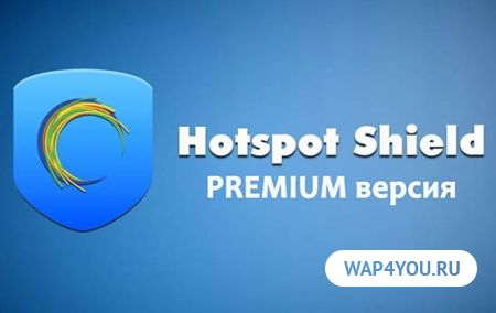 Hotspot Shield VPN Premium