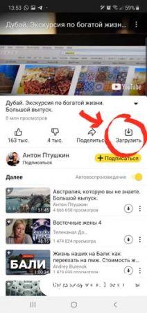 Snaptube Premium версия