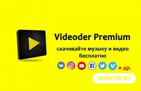 Приложение Videoder полная версия