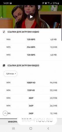Videoder на русском языке
